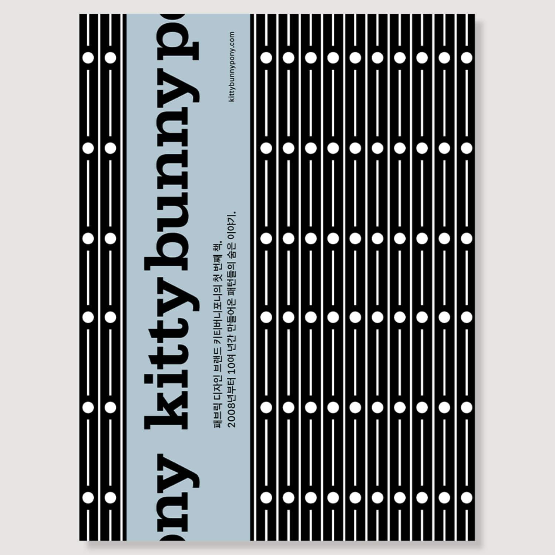 KBP Patterns Book Black Edition