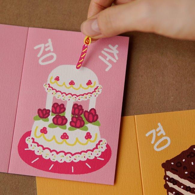 [아무개씨] 누군가의 기념일 카드
