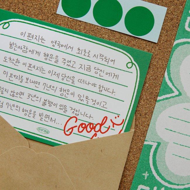 [아무개씨] 행운의 편지지 세트