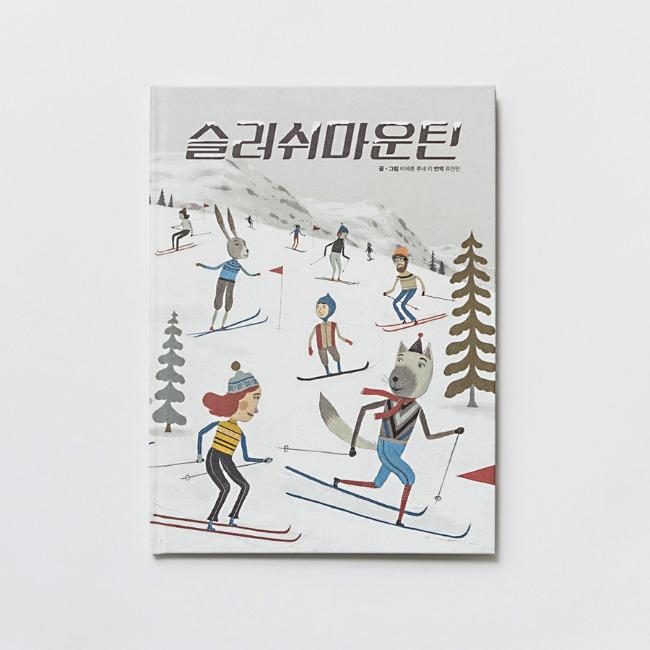 [텍스트컨텍스트(김승연)] 슬러쉬마운틴