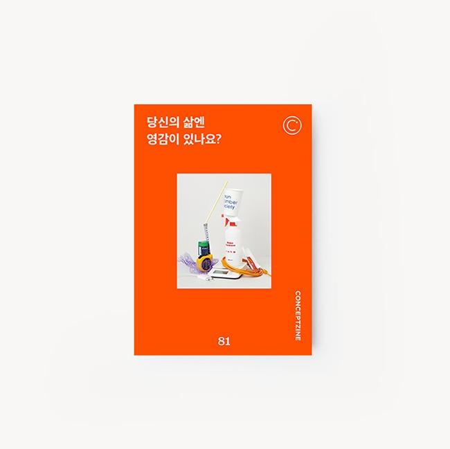 [컨셉진] conceptzine vol.81