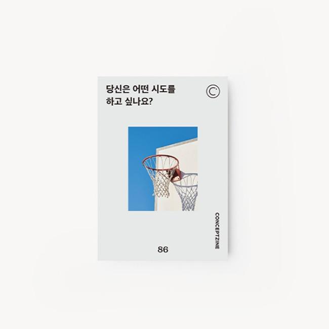 [컨셉진] conceptzine vol.86