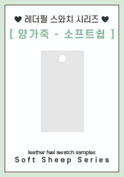 양가죽 - 소프트쉽 스와치 신청