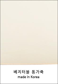 국내 베지터블가죽 (생지/화이트)
