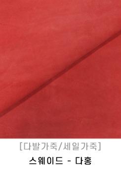 ★ [다발가죽] 세일가죽 염소가죽 스웨이드 (다홍)