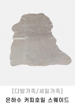 ★ [다발가죽] 세일가죽 염소가죽 은하수 (커피 호일 스웨이드)