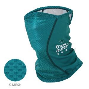[MASK SR1-TEAL GREENERY]통기성 좋은 기능성 K-메쉬 마스크, 틸그리너리벌레와 자외선으로 부터 얼굴을 보호하는자전거/등산/낚시/레저 등 스포츠마스크