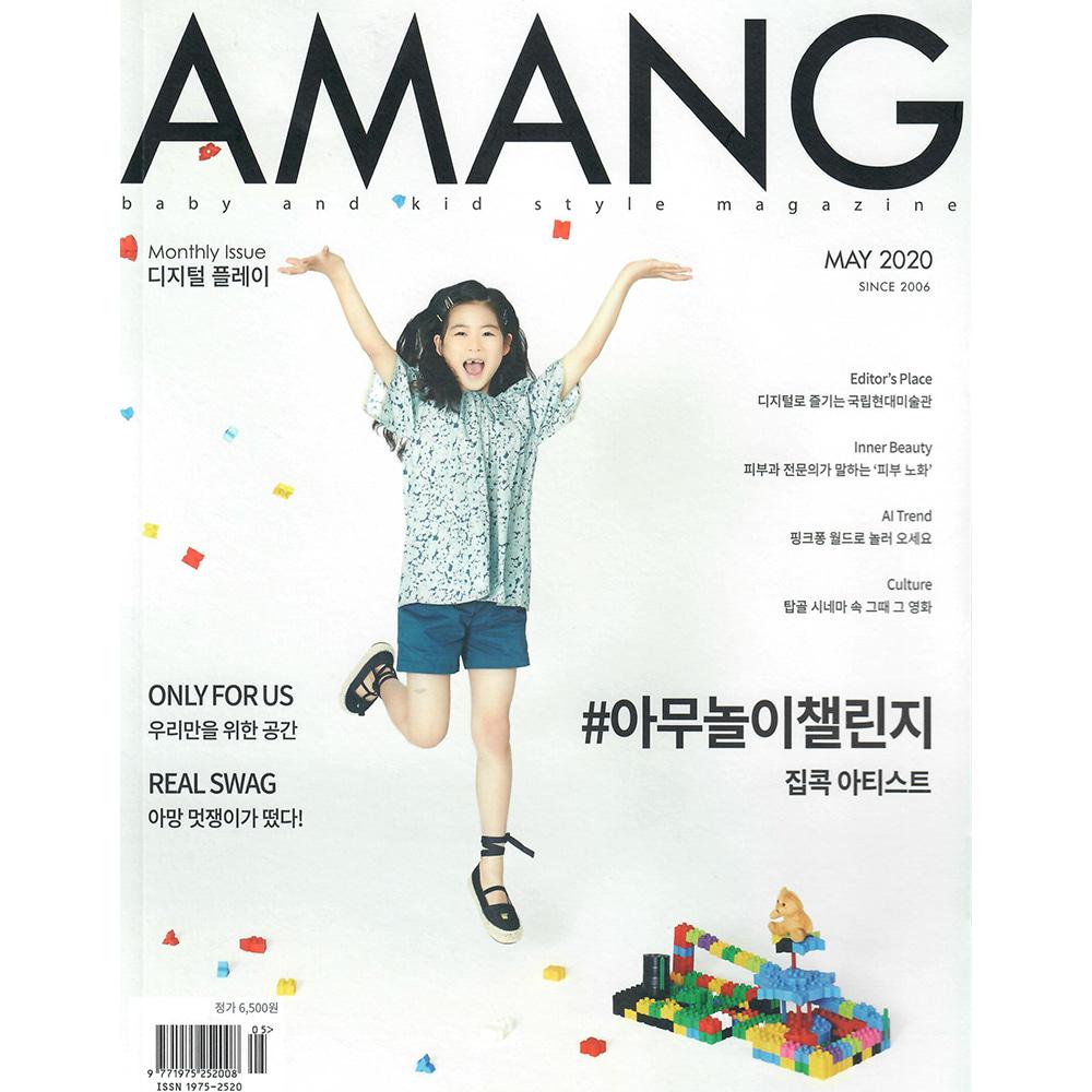AMANG-05-2020
