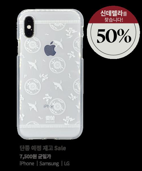 [미미달] 고려청자 아이폰 X/XS 젤리케이스_국화문