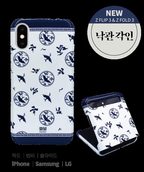 미미달 한국 전통 청화백자 핸드폰케이스