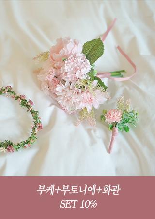 (핑크)부케+부토니에+화관