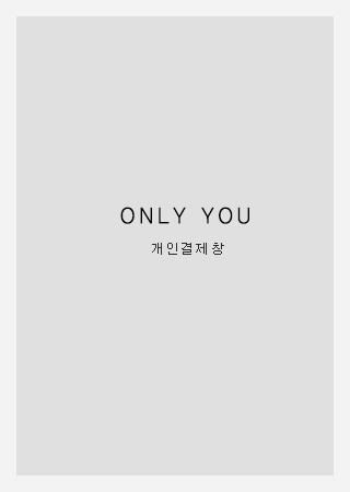 신흥역하늘채랜더스원님 개인결제창♥