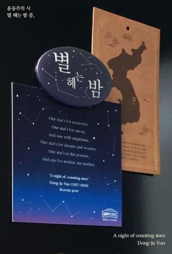 마그넷 | 별 헤는 밤 T1J10A040
