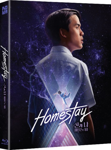 BLU-RAY / Homestay LE (600 NUMBERED)