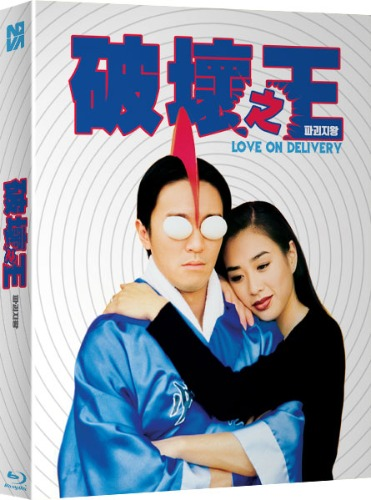 BLU-RAY / Love On Delivery (Plain Edition)