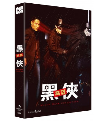 BLU-RAY / BLACK MASK I, II DIGIPACK LIMITED EDITION (777 COPIES NUMBERED)