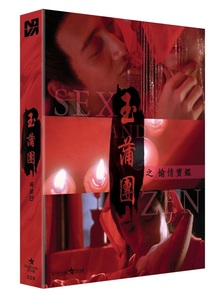 BLU-RAY / SEX AND ZEN 1991 (PHOTO CARD 8EA + 777 COPIES NUMBERED)