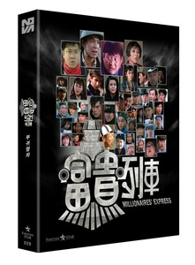 BLU-RAY / MILLIONAIRE'S EXPRESS(PHOTO CARD 8EA + 777 COPIES NUMBERED)
