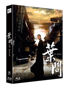 BLU-RAY / NA#17 IP MAN 1 LENTICULAR FULL SLIP LIMITED EDITION(500 NUMBERED)