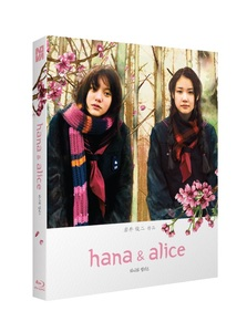 BLU-RAY / HANA & ALICE (PLAIN EDITION)