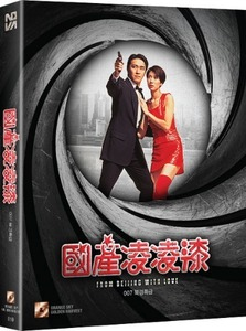 BLU-RAY / GOLDEN GARVEST #010 FROM BEIJING WITH LOVE (777 NUMBERED)
