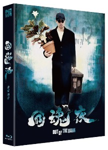 BLU-RAY / Out Of The Dark (700 NUMBERED)