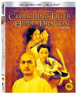 BLU-RAY / Crouching Tiger, Hidden Dragon (2Disc 4K UHD Slipcase LE)