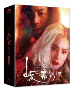 BLU-RAY / THE BRIDE WITH WHITE HAIR 1,2 double pack LS(1000 NUMBERED)