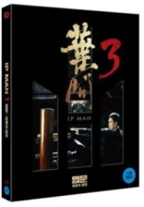BLU-RAY / Yip Man 3 (700 numbered LE)