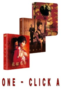 IN THE MOOD FOR LOVE STEELBOOK ONE-CLICK A (NE#32)