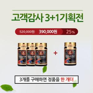 [특가3+1]농축액골드240g 3개+1개 390000원