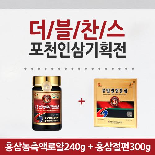 [더블찬스]홍삼농축액로얄240g+ 홍삼절편300g