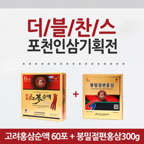 [더블찬스]고려홍삼순액60포+홍삼절편300g