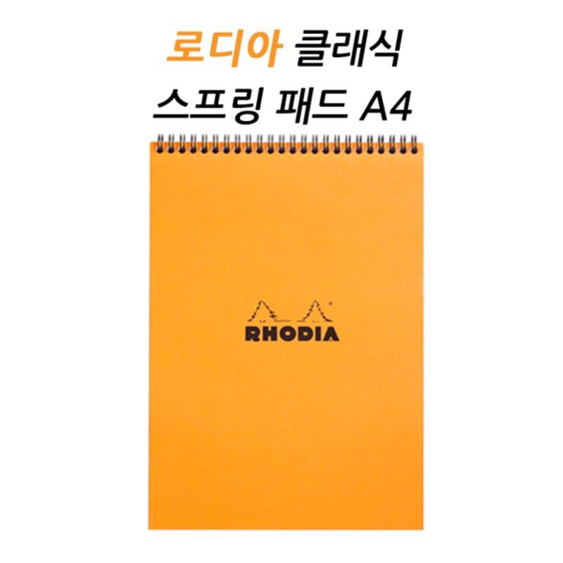 로디아 클래식 스프링 패드 A4