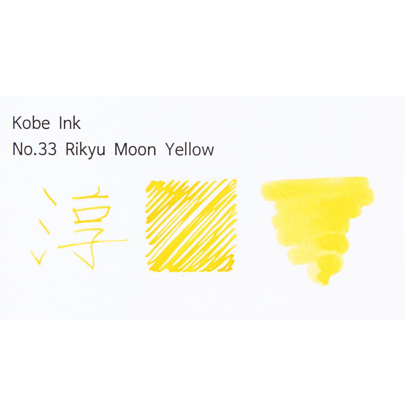 고베 병 잉크 No.33 리큐차 문 옐로우 Rikyu Moon Yellow
