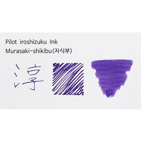 파이롯트 이로시주쿠 병 잉크 자식부 Murasaki shikibu