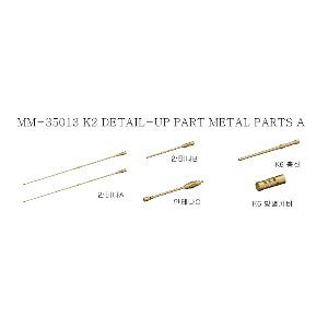 MM35013  1/35 ROK Army K2 'Black Panther' Metal Parts A