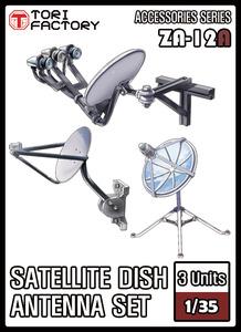ZA012A 1/35 Satellite Dish Antenna Set (3Units)