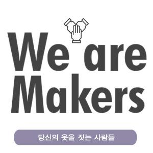 메이커스소개