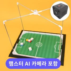 인공지능 로봇 경기장 키트 (미로판 3세트 + 햄스터 AI 카메라(블랙) 포함) [ZPA-SF-0002B]