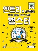 엔트리로 시작하는 로봇 활용 SW교육 : 햄스터 (영진닷컴) [ZSA-HS-0014A]