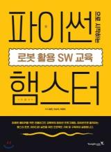파이썬으로 시작하는 로봇 활용 SW 교육 : 햄스터 [ZSA-HS-0018A]