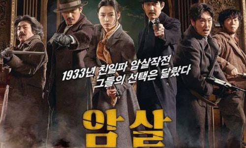 김의성 (영화 암살)