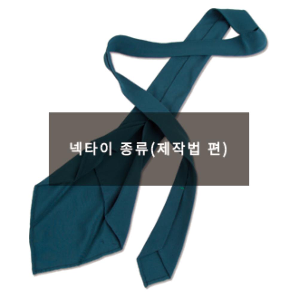 넥타이 종류(제작법 편)