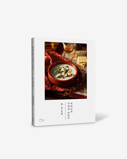 [맛있는책방] 히데코의 사계절 술안주 冬 : 위스키편