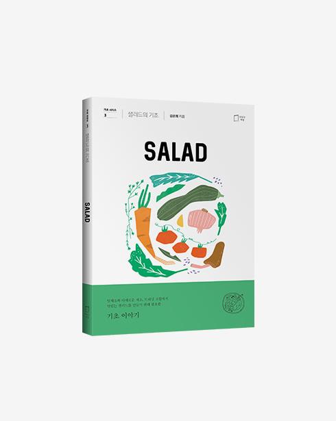 [맛있는책방] 샐러드의 기초