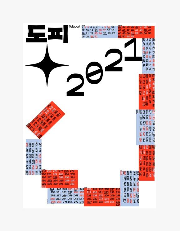 Teleport Teleport 2021 도피 365 Calender | HEIGHTS. | 하이츠 온라인 스토어