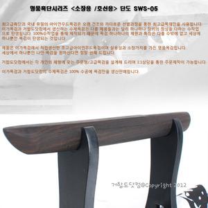 거합도닷컴-흑단목검-호신-단도SWS-05