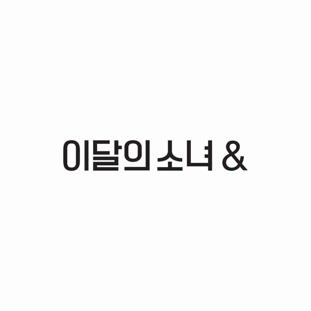 이달의 소녀(LOONA) - 미니 4집 [&] (B ver.)케이팝스토어(kpop store)