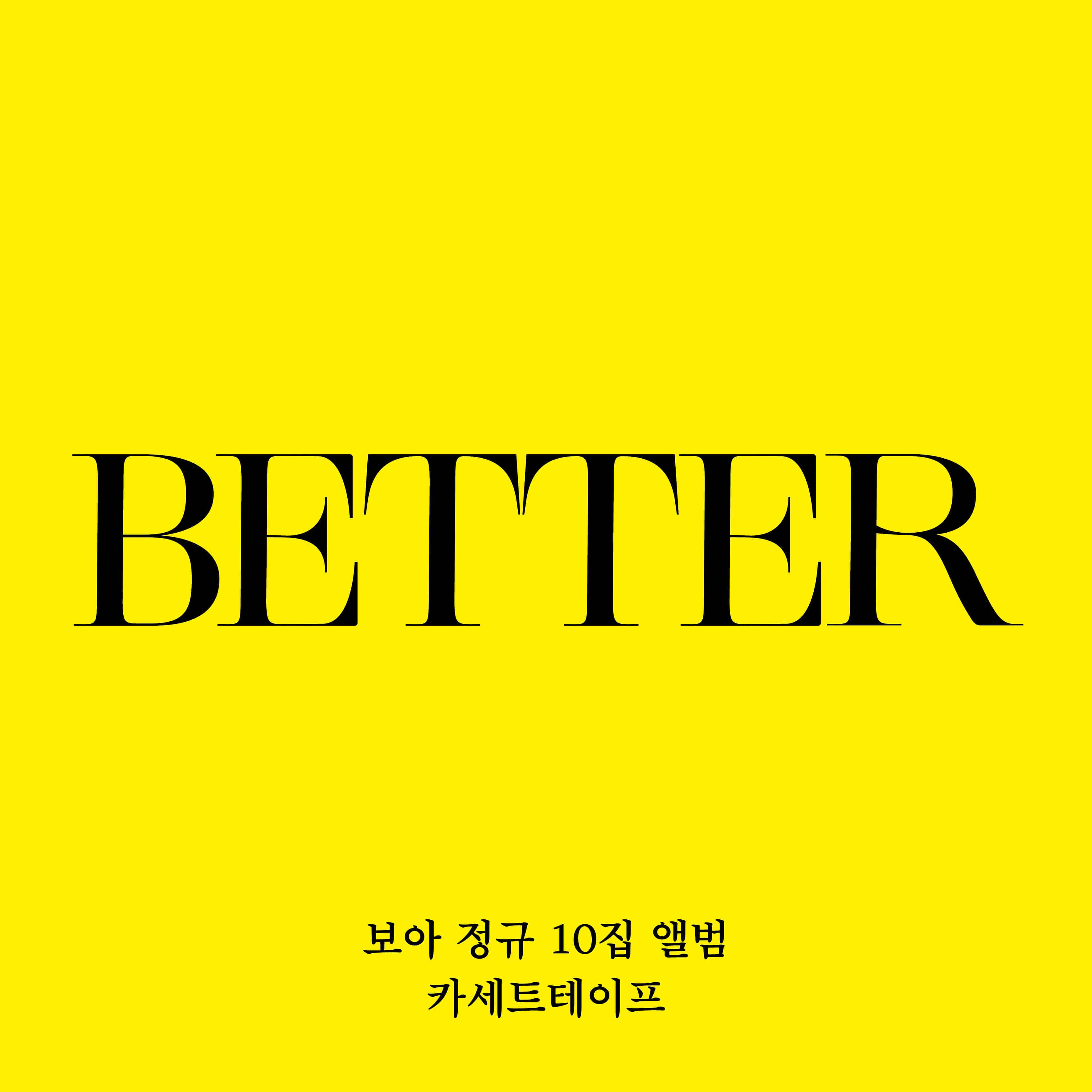 BoA - Album Vol.10 [BETTER] (first press Limited Edition) (Cassette Tape)케이팝스토어(kpop store)